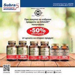 Оферти за Аптеки Subra в каталога Аптеки Subra от ( Остават 7 дни)