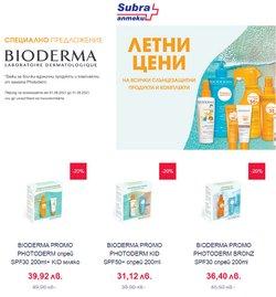 Оферти за Аптеки в каталога Аптеки Subra от ( Публикувано днес)