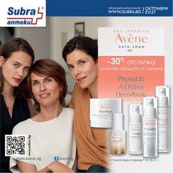 Оферти за Аптеки в каталога Аптеки Subra от ( Остават 6 дни)