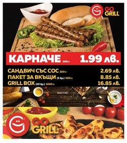Оферти за Ресторанти в каталога Go Grill на в София ( Остават 8 дни )