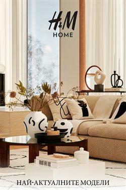 Каталог на H&M Home от ( Изтекъл )