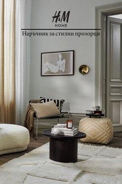 Каталог на H&M Home от ( Остават 28 дни )