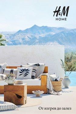Оферти за H&M Home в каталога H&M Home от ( Остават 29 дни)