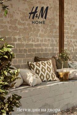 Оферти за Мебели в каталога H&M Home от ( Повече от 1 месец)