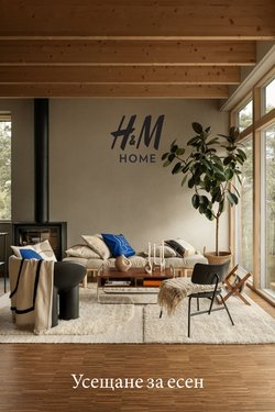Оферти за H&M Home в каталога H&M Home от ( Остават 21 дни)