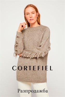 Каталог на Cortefiel от ( Остават 20 дни )