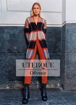 Оферти за Дрехи и обувки в каталога Uterque на в Шумен ( Повече от 1 месец )