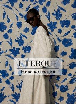 Оферти за Дрехи и обувки в каталога Uterque от ( Остават 5 дни)