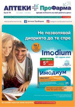 Оферти за Аптеки в каталога ПроФарма от ( Остават 8 дни)