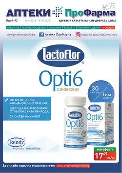 Оферти за Аптеки в каталога ПроФарма от ( Остават 21 дни)