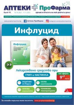 Оферти за Аптеки в каталога ПроФарма от ( Остават 15 дни)