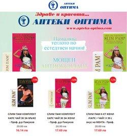 Оферти за Аптеки Оптима в каталога Аптеки Оптима от ( Публикувано днес)