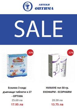 Оферти за Аптеки в каталога Аптеки Оптима от ( Остават 6 дни)