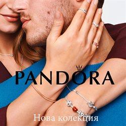 Каталог на Pandora от ( Изтекъл )