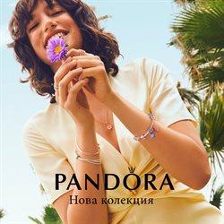 Каталог на Pandora от ( Остават 14 дни )