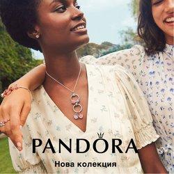 Каталог на Pandora от ( Повече от 1 месец )