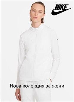 Оферти за Спорт в каталога NIKE на в Варна ( Остават 18 дни )