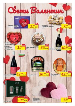 Оферти за Супермаркети в каталога Т Маркет от ( Повече от 1 месец )
