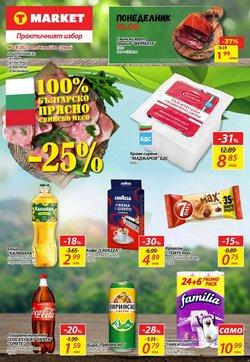 Оферти за Супермаркети в каталога Т Маркет от ( Остават 4 дни)
