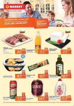 Оферти за Супермаркети в каталога Т Маркет от ( Остават 10 дни)