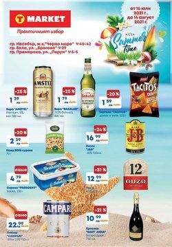 Оферти за Супермаркети в каталога Т Маркет от ( Остават 20 дни)