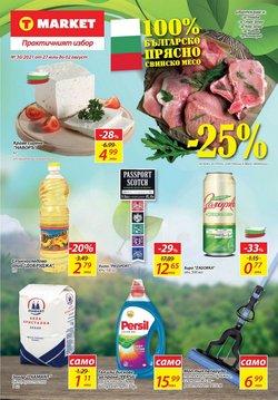 Оферти за Супермаркети в каталога Т Маркет от ( Изтича утре)