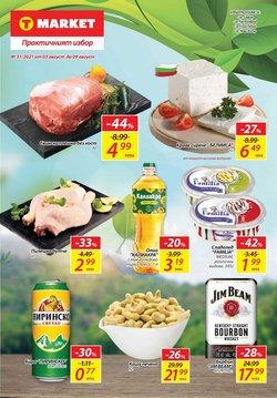 Оферти за Супермаркети в каталога Т Маркет от ( Публикувано днес)