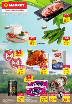 Оферти за Супермаркети в каталога Т Маркет от ( Изтича днес)