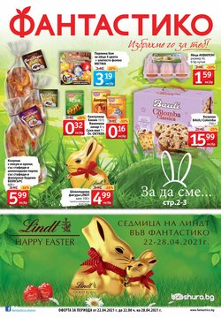 Оферти за Супермаркети в каталога Фантастико на в София ( Публикувано днес )