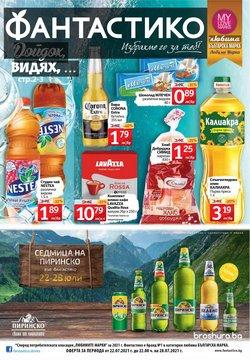Оферти за Супермаркети в каталога Фантастико от ( Остават 4 дни)
