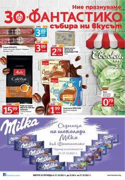 Оферти за Супермаркети в каталога Фантастико от ( Остават 2 дни)
