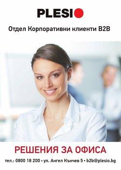 Оферти за Техника и электроника в каталога Plesio на в София ( Остават 9 дни )