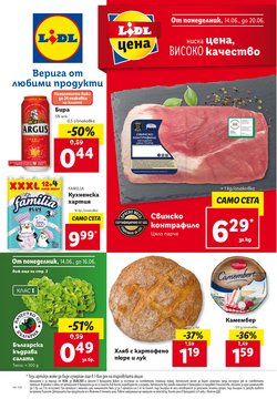 Оферти за Супермаркети в каталога Лидл от ( Остават 2 дни)