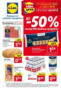 Оферти за Супермаркети в каталога Лидл от ( Изтича днес)
