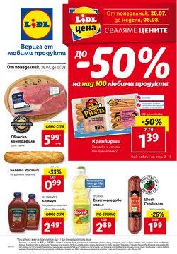 Оферти за Супермаркети в каталога Лидл от ( Остават 7 дни)