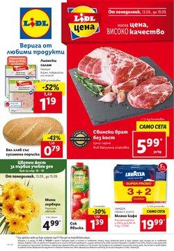 Оферти за Супермаркети в каталога Лидл от ( Изтича утре)
