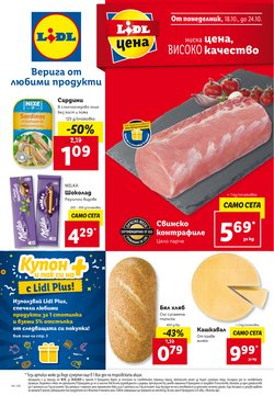 Оферти за Супермаркети в каталога Лидл от ( Остават 6 дни)