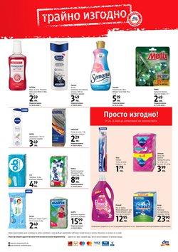 Оферти за Аптеки в каталога dm от ( Остават 14 дни )