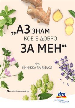 Каталог на dm в Каспичан ( Изтекъл )