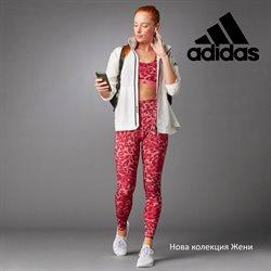 Оферти за Спорт в каталога ADIDAS на в Варна ( Повече от 1 месец )