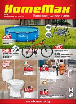 Оферти за Мебели в каталога HomeMax от ( Остават 9 дни)