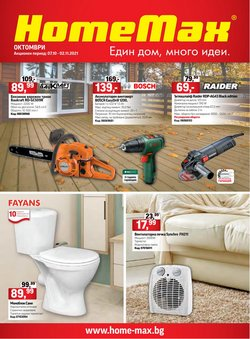 Оферти за Мебели в каталога HomeMax от ( Остават 15 дни)