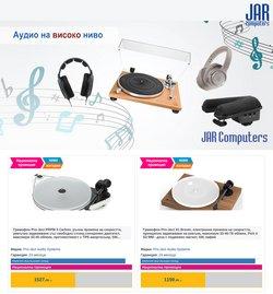 Оферти за Техника и электроника в каталога JAR Computers от ( Остават 2 дни)