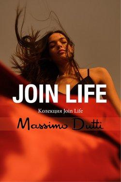 Оферти за Massimo Dutti в каталога Massimo Dutti от ( Остават 20 дни)