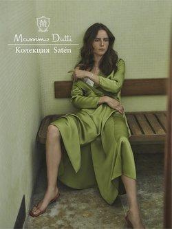 Оферти за Massimo Dutti в каталога Massimo Dutti от ( Остават 17 дни)