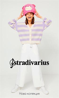 Каталог на Stradivarius от ( Изтекъл )