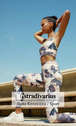 Оферти за Stradivarius в каталога Stradivarius от ( Остават 13 дни)