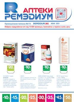 Оферти за Аптеки в каталога Ремедиум от ( Остават 7 дни)