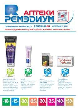 Оферти за Аптеки в каталога Ремедиум от ( Остават 12 дни)