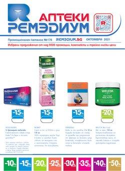 Оферти за Аптеки в каталога Ремедиум от ( Остават 6 дни)